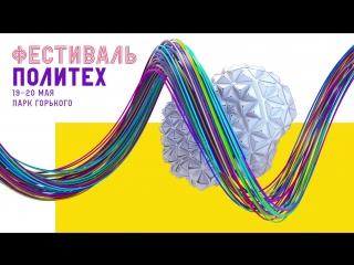 Пятый ежегодный фестиваль искусства, науки и технологий Политех
