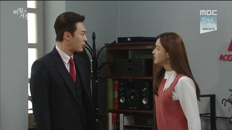 (HD) MBC 일일드라마 [비밀과 거짓말] 109회 (금) 2018-12-21