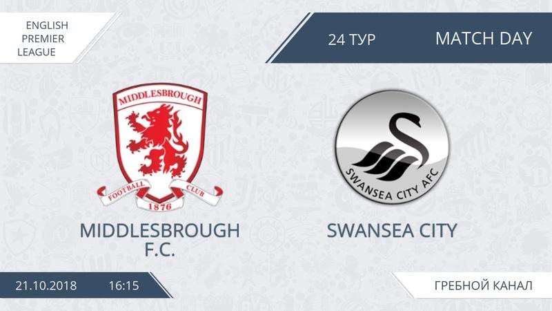 Middlesbrough F.C.25 Swansea City, 24 тур (Англия)