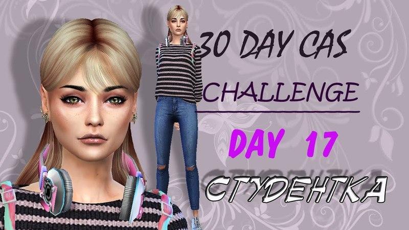 The sims 4/30 Day Cas Challenge/Day 17 - Студентка