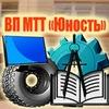 """ГБПОУ СО ВП МТТ """"Юность"""""""