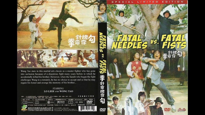 Fatal Needles Fatal Fists - Don Wong, Lo Lieh, Yi Chang, Lu Ling Li, (1978)