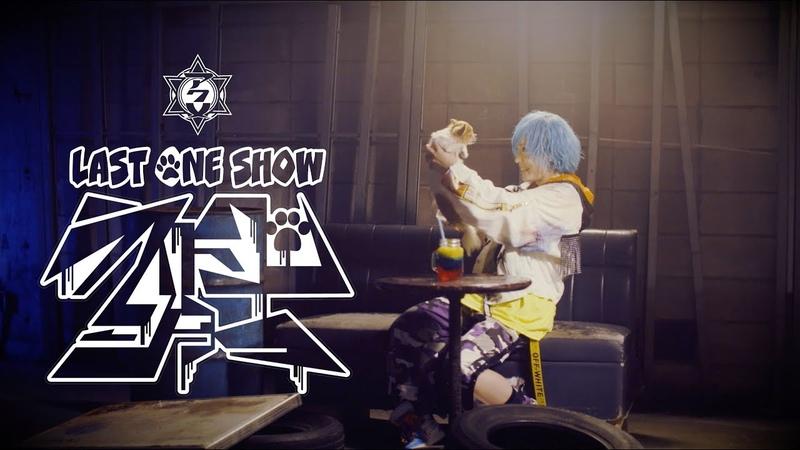 アクメ ACME ラストワンショー Last Prize MV