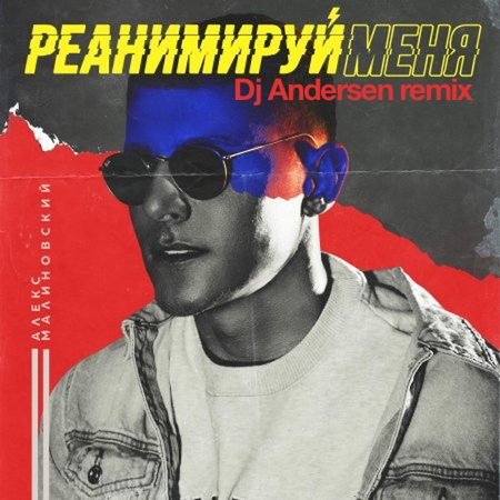 Алекс Малиновский - Реанимируй меня (Dj Andersen Radio Remix) - Andersen