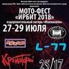 МОТО-ФЕСТ «ИРБИТ 2018»