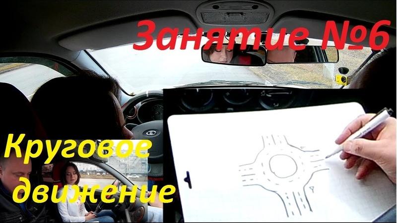 Занятие №6: Проезд перекрестка с круговым движением.