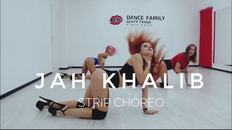 ДАЙ МНЕ Jah Khalib Strip Choreo by Nastya Borodina