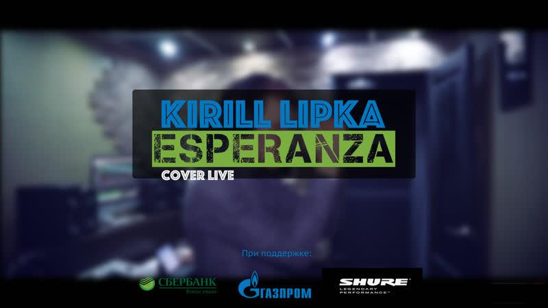 Kirill Lipka Esperanza live