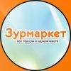 Зурмаркет — интернет-магазин смартфонов в Казани