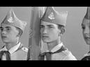 х/ф «Ох уж эта Настя!» СССР, 1971 отрывок торжественное принятие в пионеры