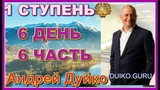 Первая ступень 6 день 6 часть. Андрей Дуйко видео бесплатно 2015 Эзотерическая школа Кайлас