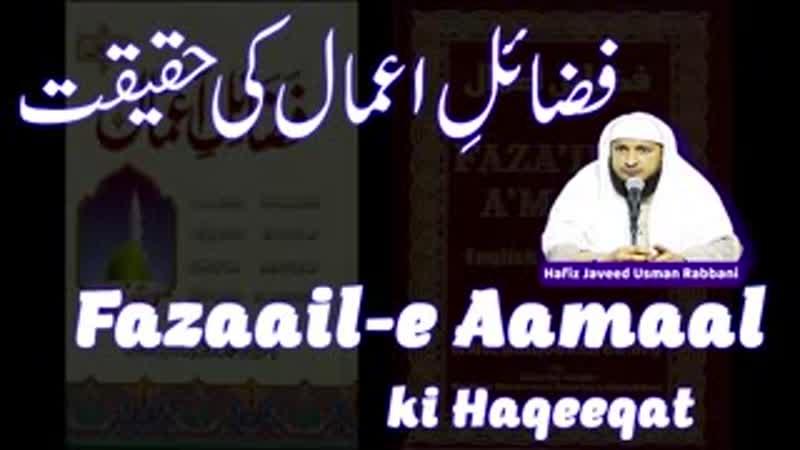 Fazaail-e_Aamaal_ki_Haqeeqat_~_By_Hafiz_Javeed_Usman_Rabbani.3gp