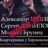 Сергей ДАНИЛОВ, Александр ГЕЙНЦ и М. Брунец 9.11