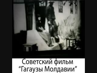 Советский фильм о гагаузах.mp4