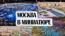 Миниатюрный мегаполис со спецэффектами Макет Москвы