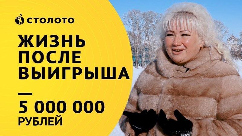 Столото представляет | Победители Моментальной лотереи семья Кормашовых | Выигрыш 5 000 000 рублей
