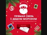 Прямая связь с Дедом Морозом!