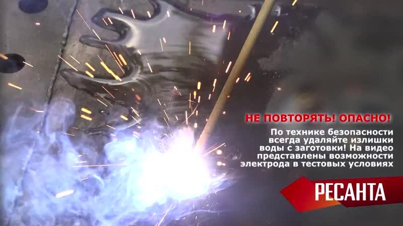 Обзор сварочных электродов РЕСАНТА