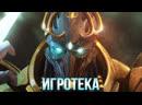 StarCraft 2 Стальные Терраны Опасные Зерги Мудрые Протоссы Игротека