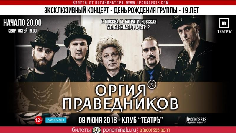 09 июня Оргия Праведников Клуб ТЕАТРЪ