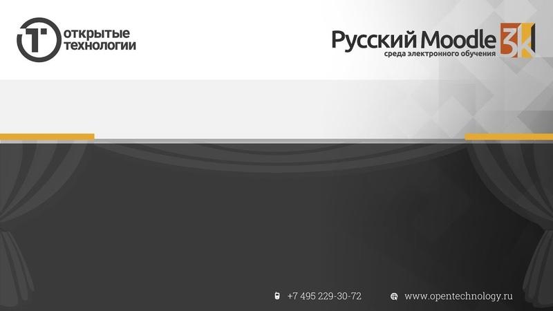 Реализация требований ФГОС к электронной образовательной среде ВУЗа на базе СДО Русский Moodle 3KL