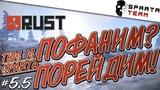Игра rust - Орда Альянс Самое время для фана и рейдов в игре RUST Стрим по игре rust