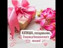 С ДНЕМ РОЖДЕНИЯ Катюша