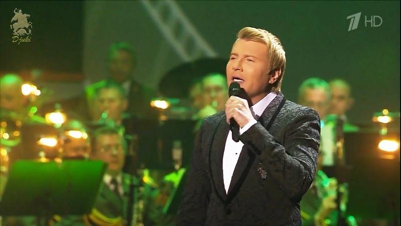 Смуглянка - Николай Басков (2018)