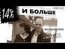СВОБОДА ВОЗВРАЩЕНИЕ 14% и больше в гостях бывший политзаключенный Дмитрий Борисов
