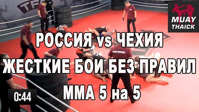 Россия vs Чехия жесткие бои без правил ММА 5 на 5