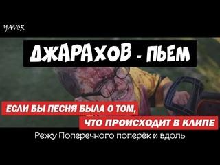 ДЖАРАХОВ - ПЬЁМ (если бы песня была о том, что происходит в клипе) - YAVOR