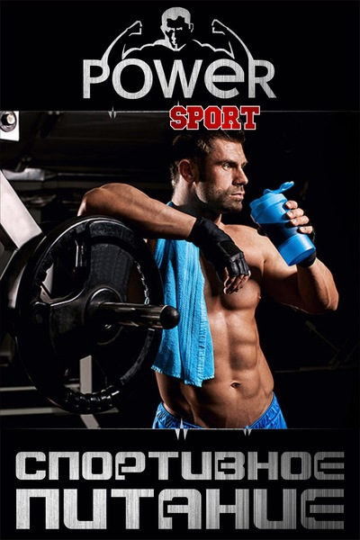 Power Sport