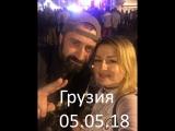 05.05.2018г. Грузия,день Европы. Концерт Нино Катамадзе.