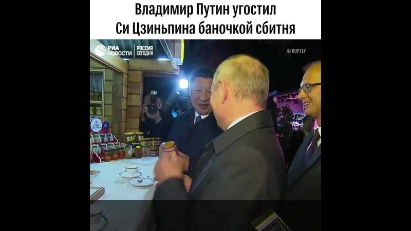 Подарок Путина Си Цзиньпину