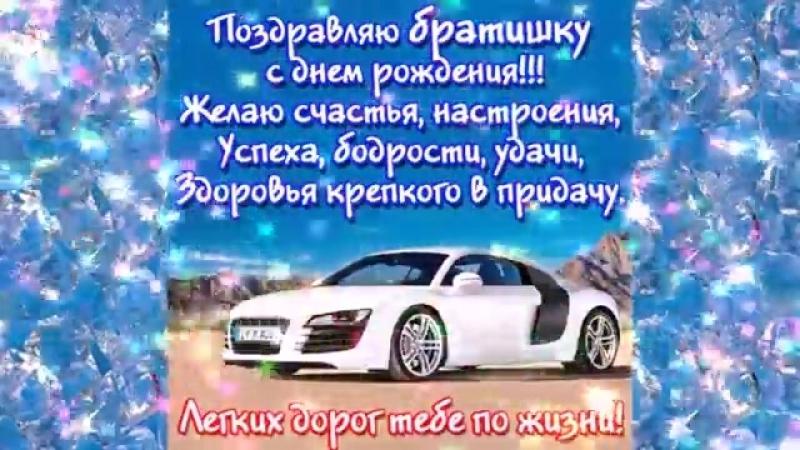 Юрик С Днем Рождения.mp4
