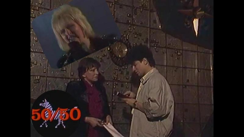 Детектив Сюжет о группе Мираж 50 50 1990