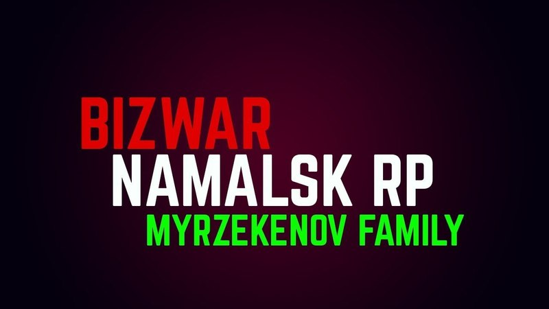 [Namalsk RP] КАПТ Макеевская Vs Люберцкая Бригада.