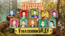 Утро в сосновом бреду - Уральские Пельмени (2018)
