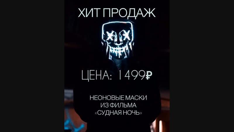 @neon_mask_msk