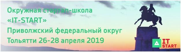 Окружная стартап-школа Приволжского федерального округа
