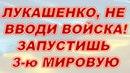Третья Мировая Война и Царь-2018 Белоруссия - Украина - Россия - Китай Брат во Христе Михаил