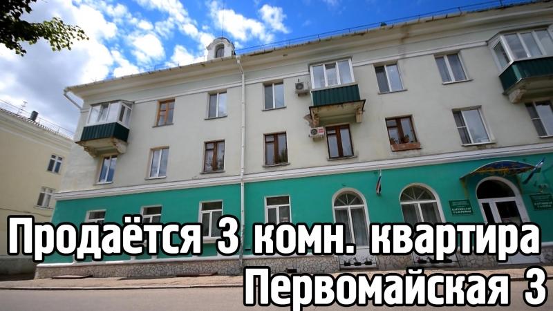 Продается 3 комн. квартира.г.Салават ул.Первомайская д.3