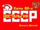 Ностальгия - Хиты 80-хВыпуск Шестой