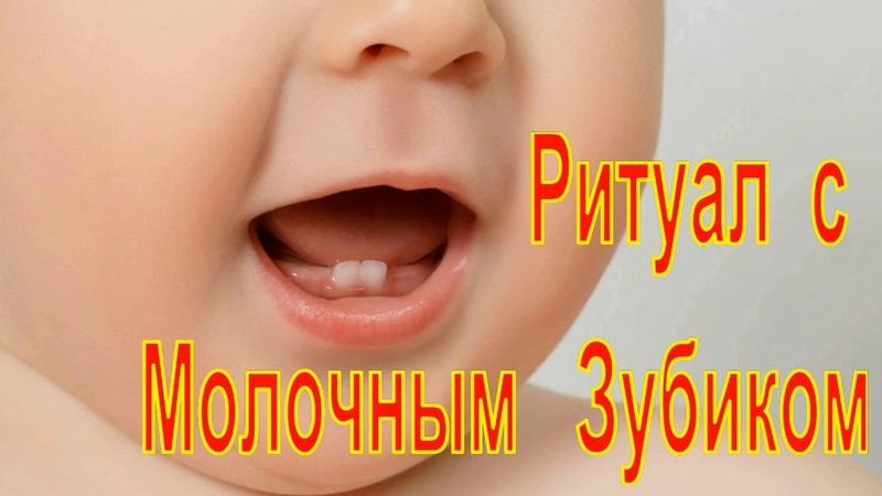 ТАЛИСМАН для УДАЧИ с молочным Зубиком 🌞 Обряд от Эзотерика Андрея Дуйко