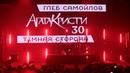 The MATRIXX – «Агата Кристи 30 – Тёмная сторона» (Питер, 13.12.2018)