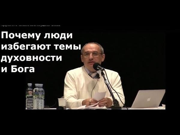 Торсунов О.Г. Почему люди избегают темы духовности и Бога
