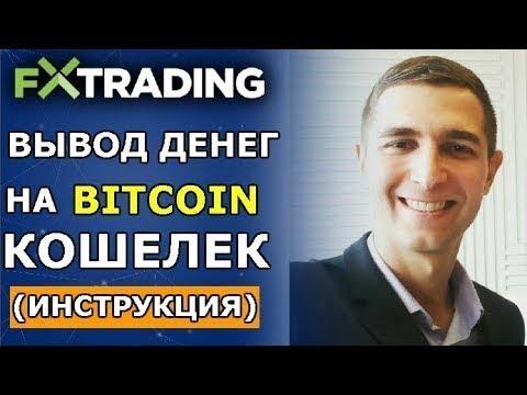 FX TRADING CORPORATION - Вывод денег на биткоин кошелек и так далее (инструкция)