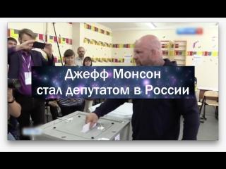 Джефф Монсон стал депутатом в России