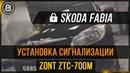 Установка сигнализации Zont ZTC-700m на Skoda Fabia