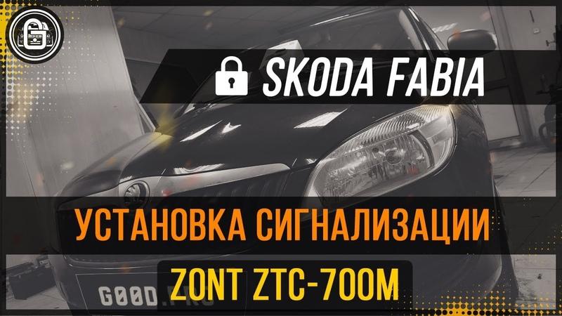 Установка сигнализации Zont ZTC 700m на Skoda Fabia